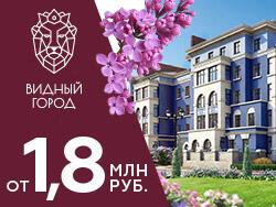 ЖК «Видный город» 10 мин от метро Аннино.